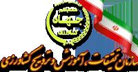 مرکز تحقیقات و آموزش کشاورزی  ومنابع طبیعی استان مرکزی