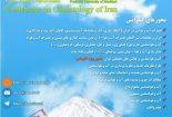 دومین کنفرانس ملی آب و هواشناسی ایران