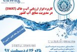 کاربرد ابزار ارزیابی آب و خاک در مدیریت منابع آب کشور