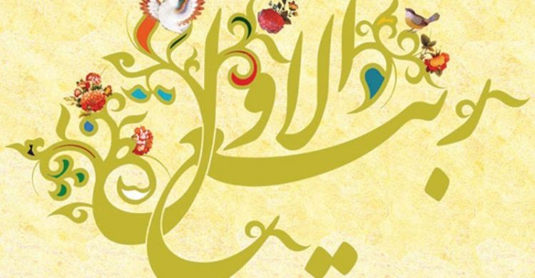 حلول ماه ربیع الاول بر همه مسلمانان مبارک باد