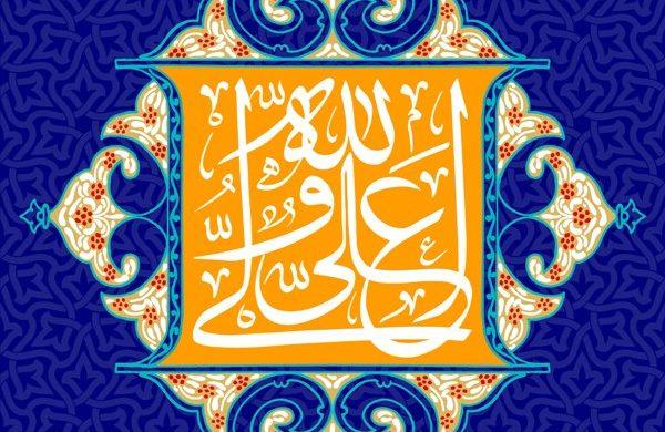 ولادت حضرت امام علی(ع)  گرامی باد