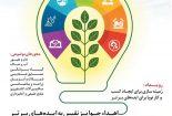 جشنواره ایده های برتر بخش کشاورزی