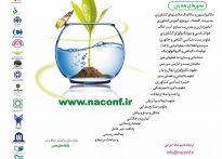 هشتمین همایـش سـراسـری کشاورزی و منابع طبیعی پایدار