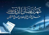 حلول ماه مبارک رمضان ماه ماه خوب خدا گرامی باد